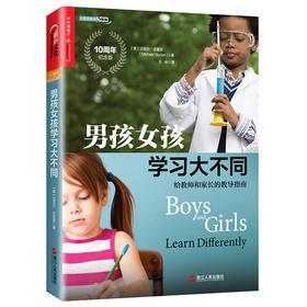 【湛庐文化】男孩女孩学习大不同:给教师和家长的教导指南