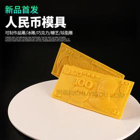 人民币模具 巧克力创意模具 浮雕人民币精工版模具 可吃的巧克力,可以制作盐雕,琼脂雕和巧克力雕【正反2模版】