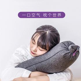 【一个收放自如的抱枕】荷兰allocacoc 便携式充气茄子抱枕 小巧轻量便携|人体工学设计|亲肤舒适