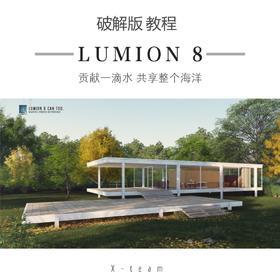 LUMION 8安装文件 破解教程
