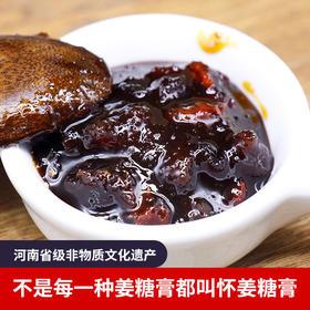 [优选]焦作正宗 怀姜糖膏纯手工 生姜红糖姜茶 暖胃 驱寒 四季皆宜