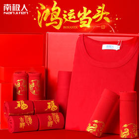 【熊猫微店】【鸿运当头】纯棉男女士本命年大红六件套结婚内衣套装