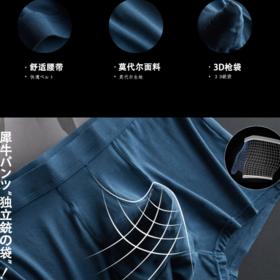 三条超大U凸设计独角莫代尔性感男士内裤头平角四角日本弹力生理短裤
