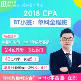 2018年注会BT小班单科(3科以内)