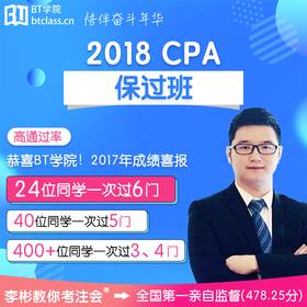 2018年CPA保过班(3000元/科)