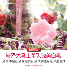 【清护】玫瑰花浸泡油手工皂-小皂