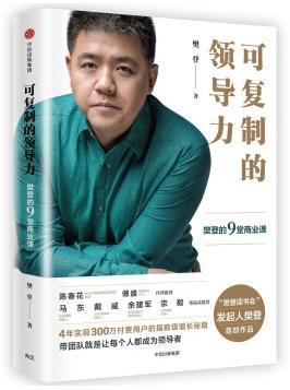 《可复制的领导力 ——樊登的9堂商业课》(订商学院全年杂志,赠新书)