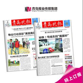 2019年度(青岛晚报)报刊码上订阅丨365天在您身边