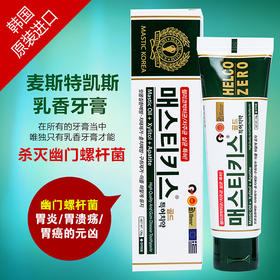 【第二批预售,4月中旬开始发货】一款获奖无数,预防胃病的牙膏!韩国进口麦斯特乳香牙膏120g/支