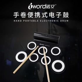 iWord诺艾手卷电子鼓 架子鼓 便携式折叠成人儿童演出打击爵士鼓游戏电鼓