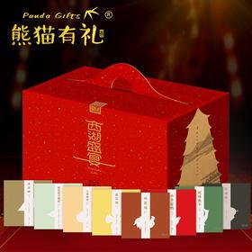 熊猫有礼 西湖盛宴礼盒   一份来自杭州的礼物(8件装)