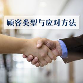 顾客类型与应对方法