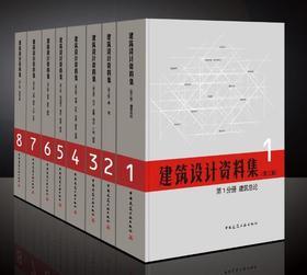建筑设计资料集1-8分册(第三版)