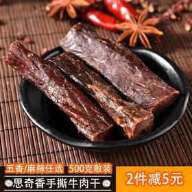 手撕牛肉五香麻辣独立条形小包装卤味牛肉干下酒牛肉干零食