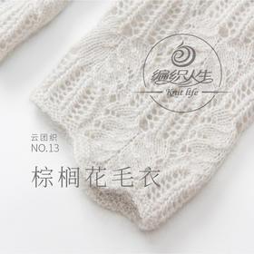 云团织NO.13 云马 棕榈花毛衣棒针编织 手工diy毛线材料包非成品 含图解无视频