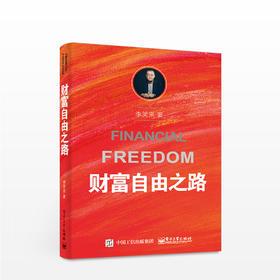 财富自由之路 财富要自由,自己先成长!李笑来老师用亲身经历告诉您如何打造开挂人生!