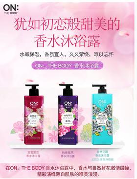 韩国LG ON THE BODY 香水沐浴乳&润肤乳