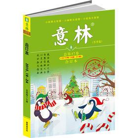 意林合订本 总第47卷(2015年19期-24期)冬季卷 小故事大智慧