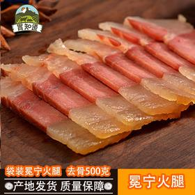 正宗冕宁火腿四川腊肉特产农家自制风干火腿腊肉老火腿500g