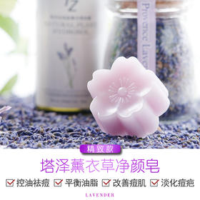 【清护】薰衣草浸泡油手工皂-小皂