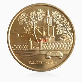 台湾风光敬字亭纪念币