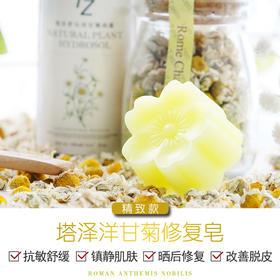【清护】洋甘菊浸泡油手工皂-小皂
