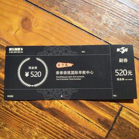亲亲袋鼠国际早教中心¥520(现金券)
