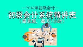 2018年初级会计系统精讲班(周末班)