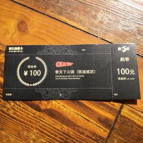 香天下火锅(凯迪城店)¥100(现金券)