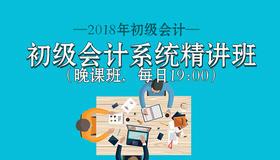 2018年初级会计系统精讲班(晚课班)