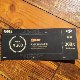 大树儿童定制摄影¥200(现金券)