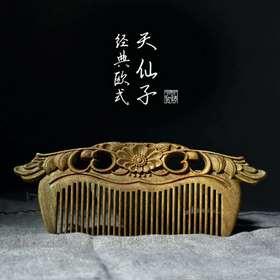 周广胜周广胜天然雕花绿檀木梳子礼品梳整木细齿小号便携梳子