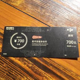 昆山论坛优选星河荟健身卡¥700(现金券)
