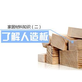 家具材料知识 —— 人造板