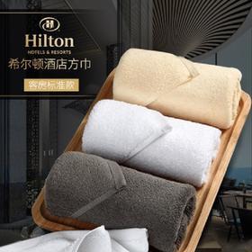 hilton希尔顿授权五星级酒店小毛巾纯棉方巾吸水洗脸3条装