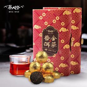 茶人岭【普洱茶 熟茶】金莎糯米普洱 60克×2盒