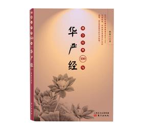 佛学经典100句:华严经