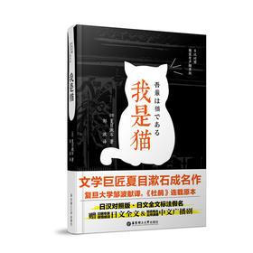 《我是猫》夏目漱石成名作(日汉对照,精装有声撷英版)