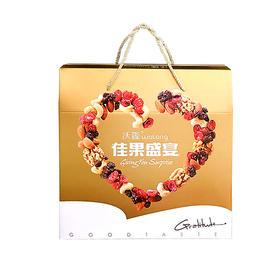 沃隆佳果盛宴坚果礼盒