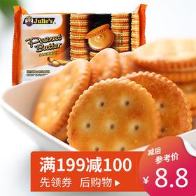 【满减】Julie's茱蒂丝|马来西亚进口 花生酱三明治夹心饼干135g/1 洽洽全球美食