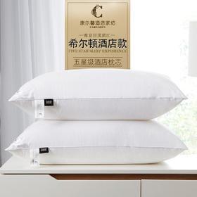 Hilton希尔顿五星级酒店枕头枕芯纯棉成人护颈单人
