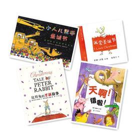 蒲蒲兰绘本馆官方微店:圣诞节书单——天啊错啦|比得兔的圣诞故事|小人儿帮手圣诞节|我爱圣诞节