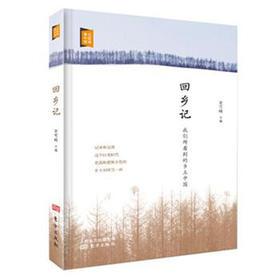 回乡记:我们所看到的乡土中国