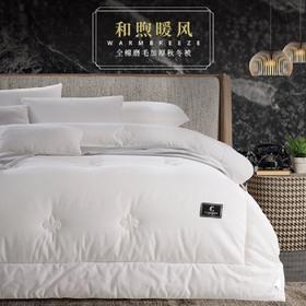 康尔馨五星级酒店被子冬被加厚保暖全棉磨毛被芯单双人春秋被冬季