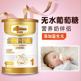 【 Bestme】 贝斯美葡萄糖 营养奶伴侣 (三种阶段可选)