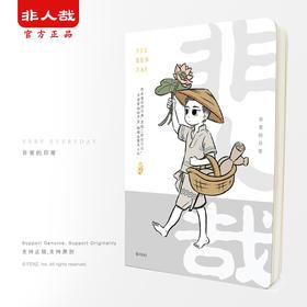 【包邮】非人哉原创周边 裸脊锁线装订中国风创意手账记事本