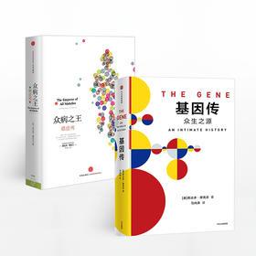基因传:众生之源+众病之王:癌症传(套装2册)
