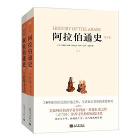 阿拉伯通史(第十版,全二册) |  希提著 | 马坚译