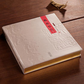 邮票印章纪念套装   戊戌狗年《福旺传家》,绝版珍藏,全国仅有9999套,方寸之间的雅致礼物