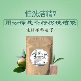 【洗碗界的爱马仕】100%纯天然植物成分洗洁袋,1秒去油!轻松搞定碗盘果蔬!